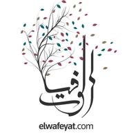 El Wafeyat